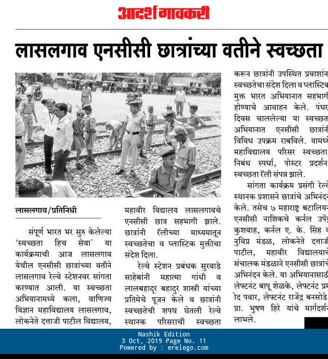 NCC in news
